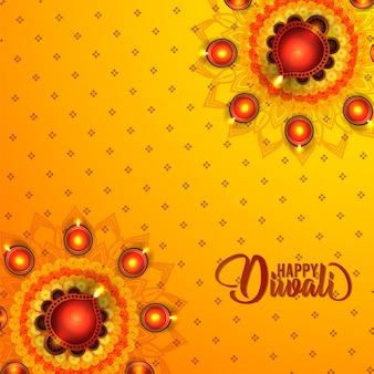 幸せなディワリ祭のお祝いの背景