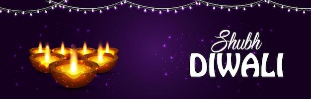 보라색 배경에 빛과 디왈리 오일 디야가 있는 해피 디왈리 축하 배너 또는 헤더