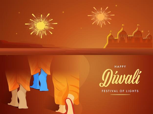 オレンジ色のアヨーディヤー花火の背景にラーマ卿、ラクシュマナ、シーターの足のビューと幸せなディワリ祭のお祝いのコンセプト。