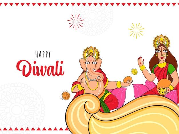 白い背景の上の主ガネーシャと女神ラクシュミのキャラクターのイラストと幸せなディワリ祭のお祝いのコンセプト。