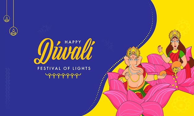 黄色と青の背景にガネーシャ卿と女神ラクシュミ像との幸せなディワリ祭のお祝いのコンセプト。