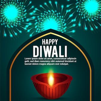 ディワリディヤと幸せなディワリ創造的なインドのお祭りのお祝いの背景