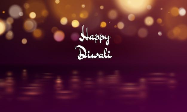 幸せなディワリdiya石油ランプテンプレート。ライトのインドのディーパバリヒンドゥー教の祭り。