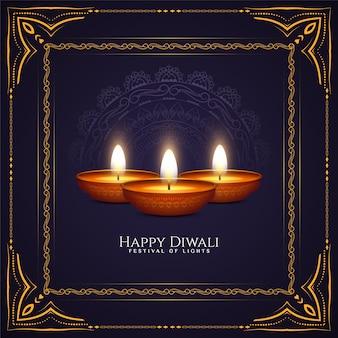 램프와 해피 디 왈리 축제 장식 프레임