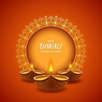 Diyaランプと明るい背景のハッピーディワリ祭。