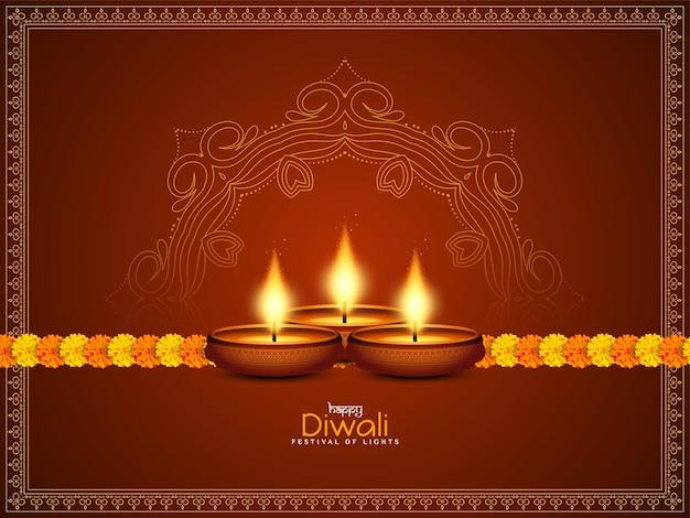 Felice diwali festival elegante sfondo decorativo disegno vettoriale