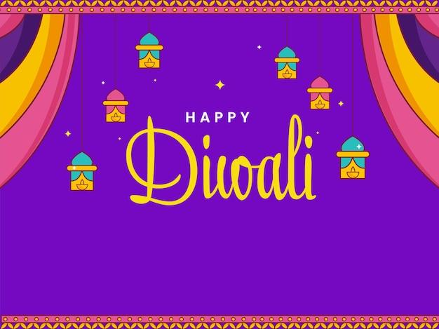 紫色の背景に提灯とカーテンがぶら下がっている幸せなディワリフォント。