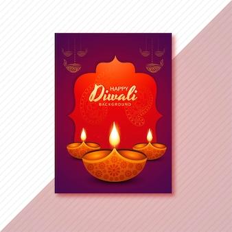Поздравительная открытка счастливого дивали с декоративной масляной лампой