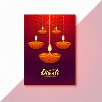 装飾的なオイルランプが付いている幸せなディワリのグリーティングカード