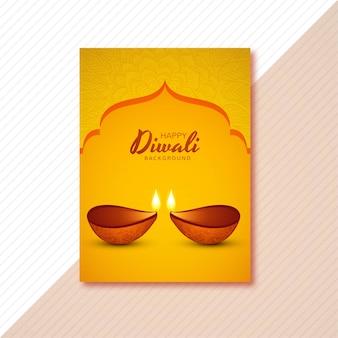 Cartolina d'auguri di diwali felice con lampada a olio decorativa