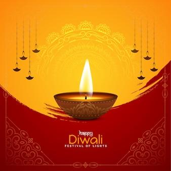 幸せなディワリ祭インドの祭り美しい芸術的な背景デザインベクトル