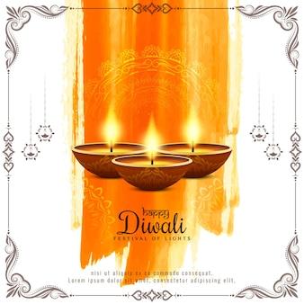 ハッピーディワリ祭インド祭りブラシストローク背景デザインベクトル