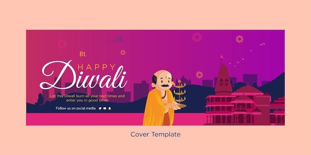 Шаблон оформления обложки индийского фестиваля счастливого дивали