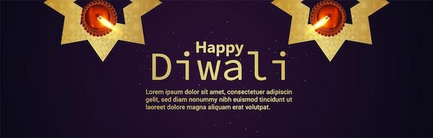 디왈리 디야가 있는 해피 디왈리 인도 축제의 빛 축하 배너