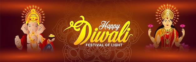 여신 락사미와 가네샤 군주의 벡터 삽화가 있는 밝은 축하 배너의 해피 디왈리 인도 축제