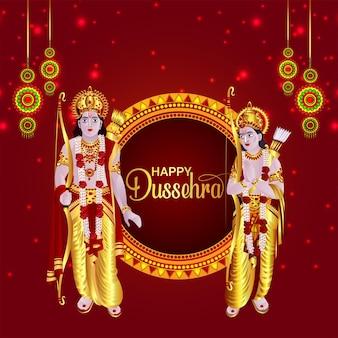 ラクシュマナ卿と女神シーターのイラストと光のお祝いカードの幸せなディワリ祭インドの祭り