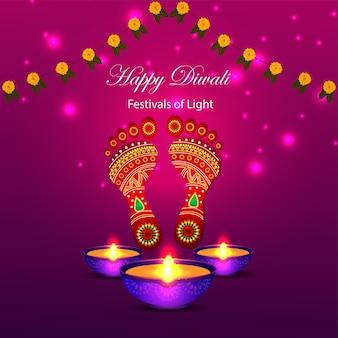 光のお祝いカードの幸せなディワリインドの祭り