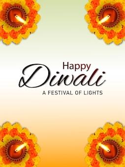 光のお祝いのチラシのハッピーディワリインドの祭り