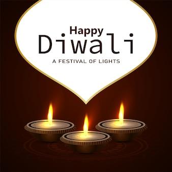 光のお祝いのグリーティングカードの幸せなディワリ祭インドの祭り