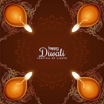 幸せなディワリ祭の伝統的なお祭りのお祝いの背景