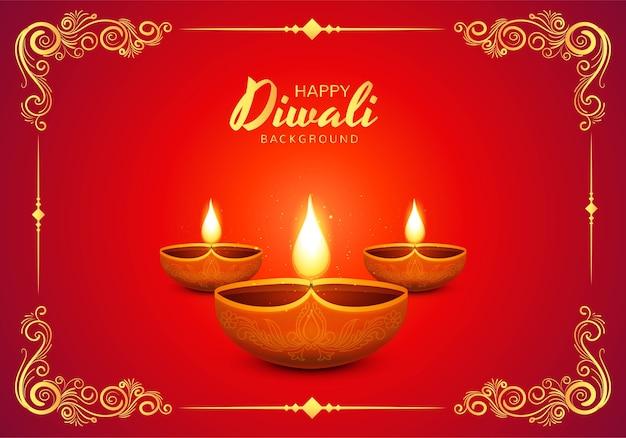幸せなディワリ祭の伝統的なインドのdiya石油ランプのお祝いの背景