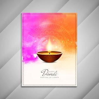 抽象的なhappy diwaliカラフルなパンフレットデザイン