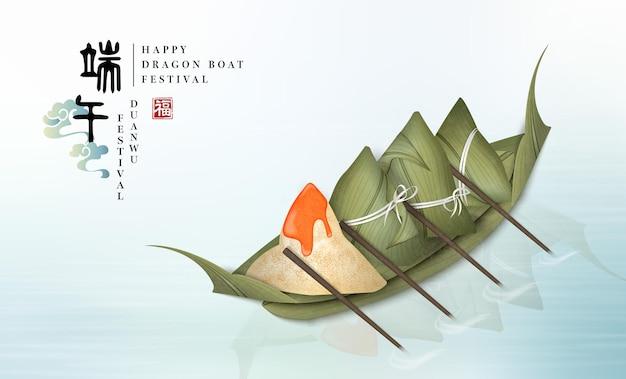 伝統的な食べ物の餃子と笹の葉を使ったハッピードラゴンボートフェスティバルのテンプレート。中国語訳:duanwu and blessing