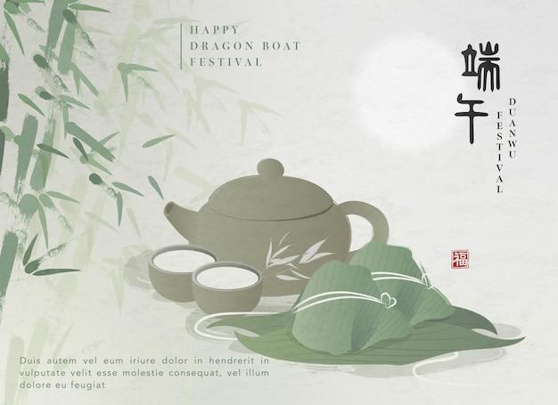 伝統的な食べ物、ご飯の団子、ティーポットカップ、笹の葉が付いたハッピードラゴンボートフェスティバルのテンプレート。中国語訳:duanwu and blessing