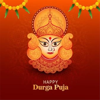 행복 durga pooja 인도 축제 카드 화려한