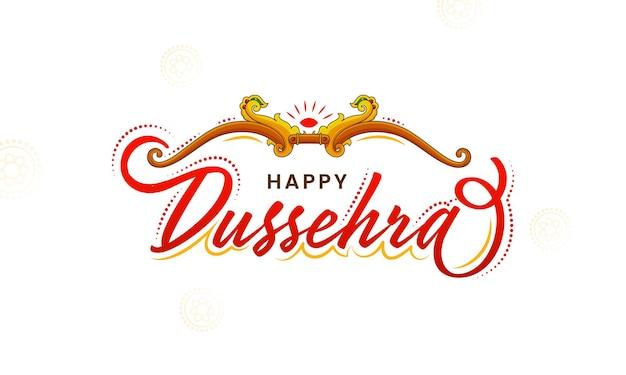 Счастливый шрифт dussehra с иллюстрацией стрелки лук на белом фоне.
