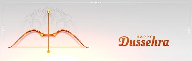 행복한 dussehra 힌두교 축제 배너 디자인