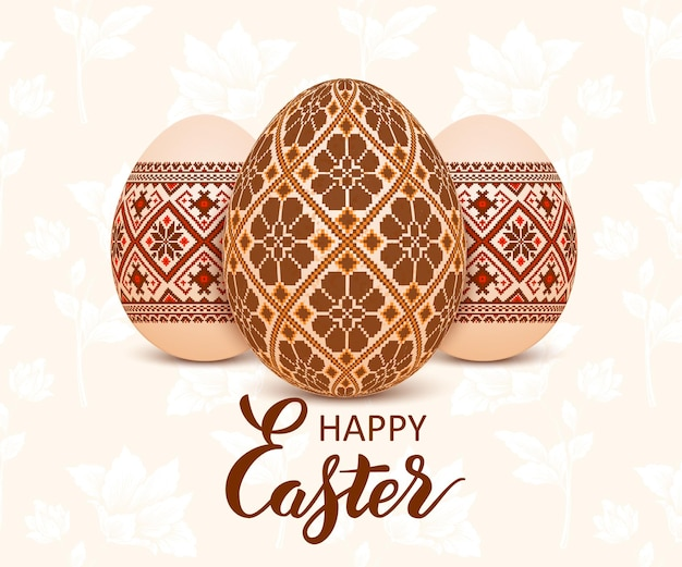 Счастливая пасхальная открытка с яйцами с украинским народным орнаментом.