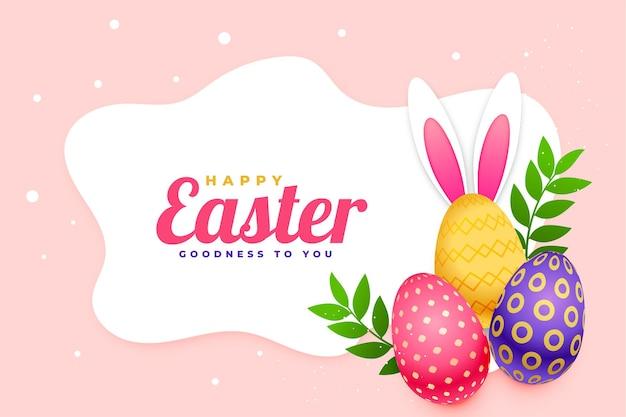Поздравительная открытка счастливой пасхи с декоративными яйцами