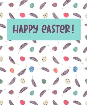 イースター、おめでとう。卵と羽のグリーティングカード。ベクトルイラスト