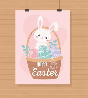 ハッピーイースターの卵、グリーティングカードとかわいいウサギバスケットをぶら下げ
