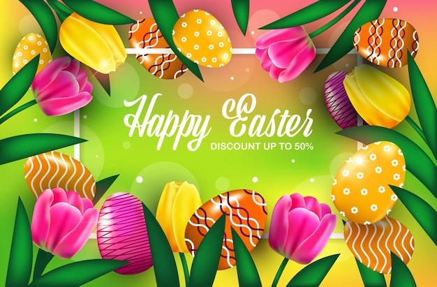 행복 한 부활절 휴일 축 하 판매 배너 전단지 또는 장식 계란과 꽃 가로 그림 인사말 카드