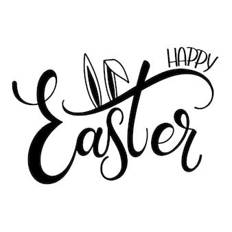 행복 한 부활절 글자입니다. 손으로 쓴 부활절 문구. 계절의 인사