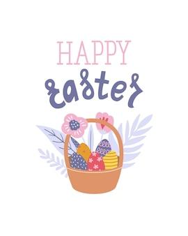ハッピーイースターのポスター、印刷物、グリーティングカード、または卵のバスケット、春の花、テキストまたはレタリング付きのバナー。ベクトル手描きイラスト。