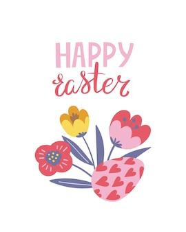 ハッピーイースターのポスター、プリント、グリーティングカードまたは春の花のバナー、ハートとレタリングまたはテキストの卵。ベクトル手描きイラスト。