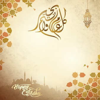 Happy eid adha islamic greeting background
