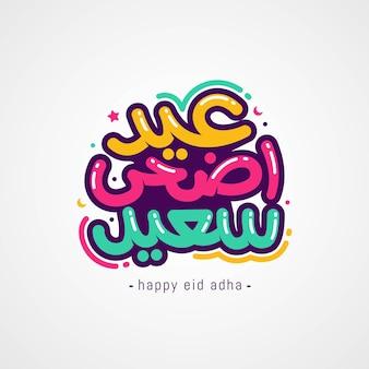 Счастливый ид адха мубарак поздравительная открытка с арабской каллиграфией