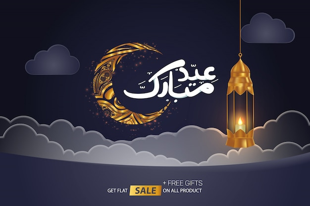Happy eid mubarak arabic calligraphybackground illustration