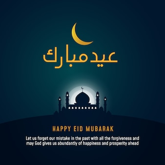 Happy eid mubarak background  design. great mosque illustration with holy bright light and crescent moon ornamnet.