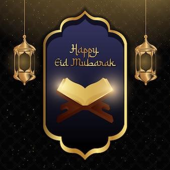 イスラムのシンボルと幸せなイードムバラク背景