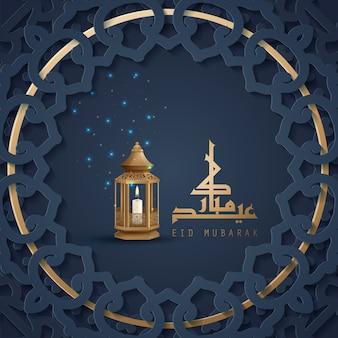 Поздравительная открытка фестиваля happy eid mubarak