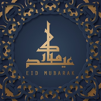 Happy eid mubarak festival greeting card