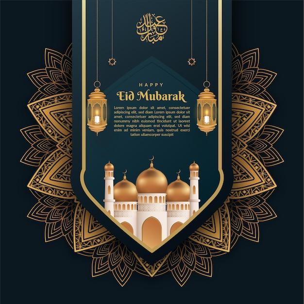 등불과 모스크에 매달려 함께 행복 eid 무바라크 인사말 카드