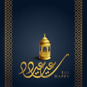 Happy eid mubarak islamic greeting with arabic calligraphy lantern illustration and geometric pattern