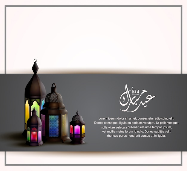 Happy eid mubarak premium with colorful lantern for greeting card, invitation and celebration