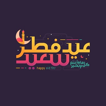Happy eid mubarak with arabic calligraphy